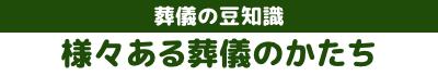 西東京市の葬儀なら